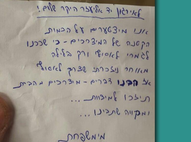 Un pequeño niño pide disculpas a Yad Eliezer